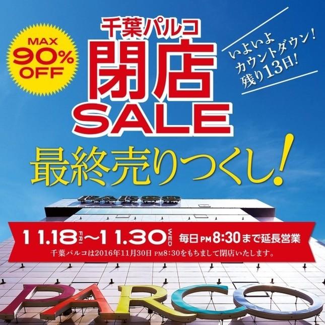 千葉パルコは、16年11月30日まで最終売りつくしセールを実施中