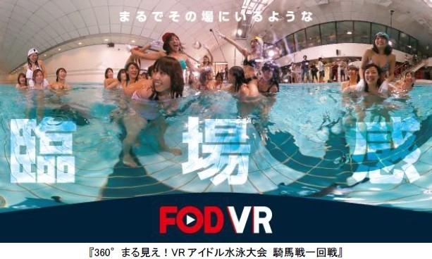 FOD VRのコンテンツ映像
