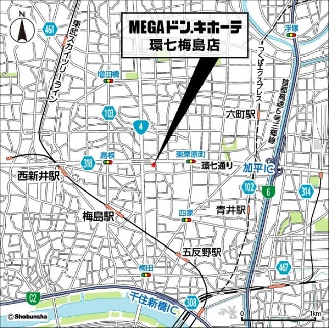 MEGAドン・キホーテ環七梅島店の場所