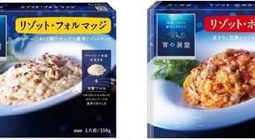 本格的なアルデンテ食感 日清フーズ、「青の洞窟」ブランドから初のリゾットセット2品発売