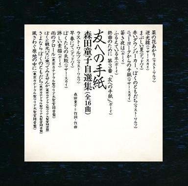 「友への手紙 森田童子自選集」 カセットテープ版が初のCD化