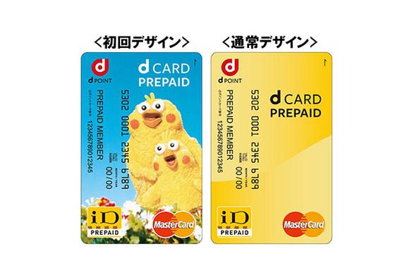 「dカード プリペイド」のカードデザイン