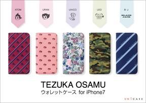 「アトム」「レオ」...手塚治虫ワールドに染まるiPhone 7ケース