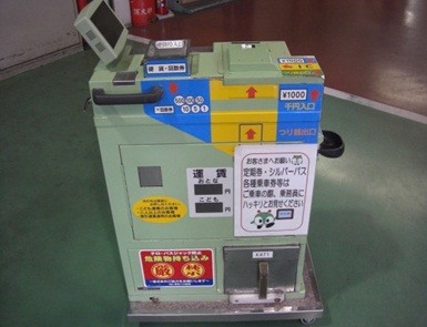 「都営フェスタ2016 in 三田線」で販売される廃品「都バス旧料金機」
