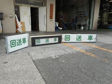 「都営フェスタ2016 in 三田線」で販売される廃品「方向幕巻取機」