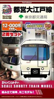 「Bトレインショーティー 都営大江戸線12-000形(初期車)」1500円(税込)