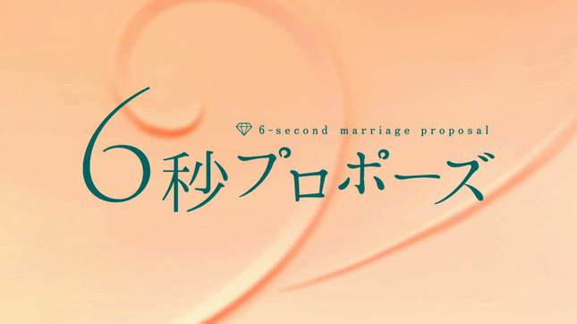「6秒プロポーズ」のキャンペーンロゴマーク