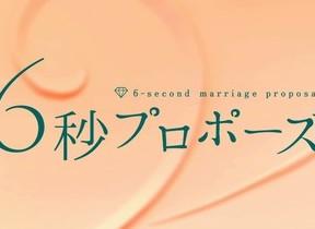 恋人や妻がしびれる「プロポーズ」を捧げよう 「いい夫婦の日」にケイ・ウノが新サービス開始