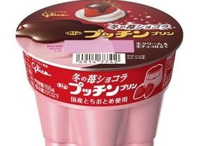 国産とちおとめの苺プリンに生チョコのソース「プッチンプリン」