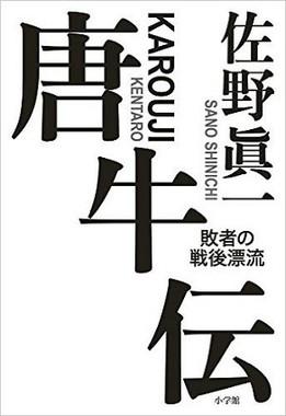 『唐牛伝 敗者の戦後漂流』(佐野眞一著、小学館)