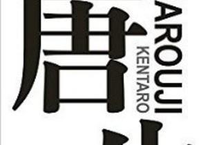唐牛健太郎、奥浩平、山﨑博昭・・・ 伝説の学生運動家に再び光、評伝や著書復刻