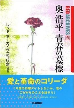 『奥浩平 青春の墓標』(レッド・アーカイヴズ刊行会編、社会評論社)