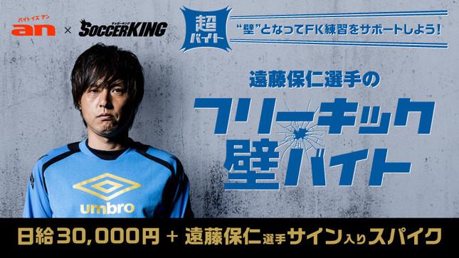 「an」×「サッカーキング」超バイト新企画