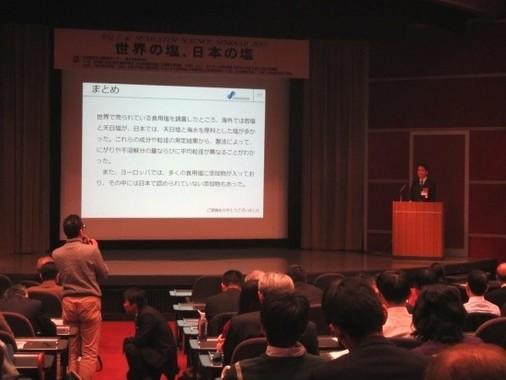 「世界の塩、日本の塩」をテーマに行われた2015年のセミナーの模様