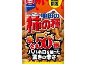 「歴代最強」ハバネロ入り辛さ50倍の「亀田の柿の種」期間限定発売