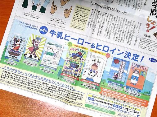 第4回コンクールの結果は、11月18日の朝日小学生新聞に掲載された