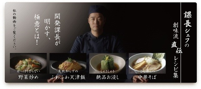 創味食品「課長シェフ」が同社の製品を使ったレシピを直伝する動画を公開