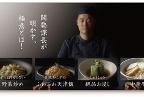 創味食品「課長シェフ」が「目からウロコの『技』」を動画で披露