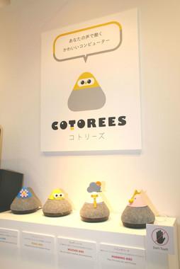 ロボット作品「COTOREES」