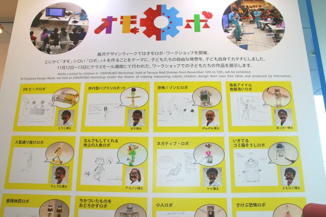 ものづくりワークショップ「オモロボ」で子どもたちが作った作品