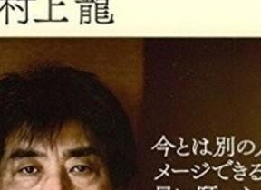 『星に願いを、いつでも夢を』 村上龍さん、最新エッセイ集