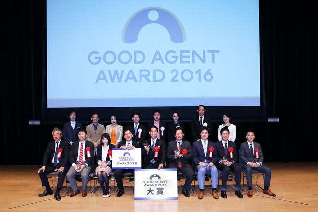 「グッドエージェント賞2016」受賞者と審査委員の集合写真