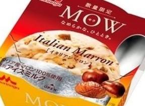 イタリア栗の贅沢なマロンアイスが新発売、「MOW」から