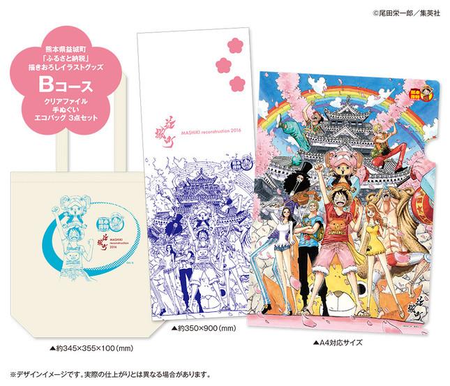 熊本県益城町ふるさと納税「ONE PIECE返礼品」Bコース