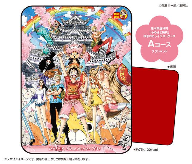 熊本県益城町ふるさと納税「ONE PIECE返礼品」Aコース