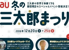 【紅白初出場】浦ちゃんこと桐谷健太、au三太郎シリーズを振り返るクリスマスイベントに登場