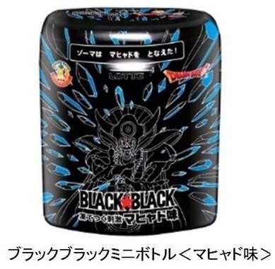 「ブラックブラックミニボトル<マヒャド味>
