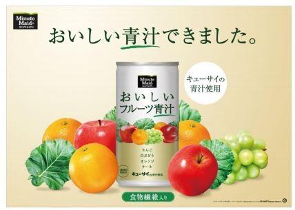 高品質ケールに果汁をブレンドして飲みやすく!