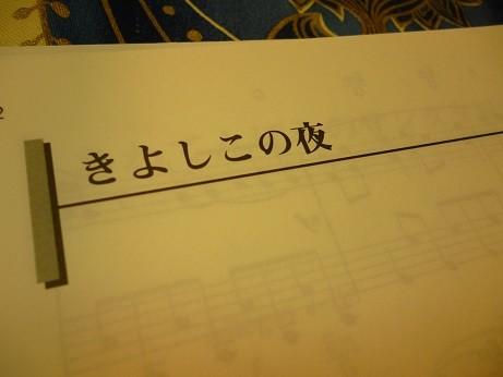 「きよしこの夜」の楽譜たち