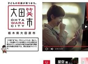 面白6秒動画みたい! 「勇者ヨシヒコ」「とと姉ちゃん」のロケ地で有名な栃木・大田原、ほっこりホームビデオ公開
