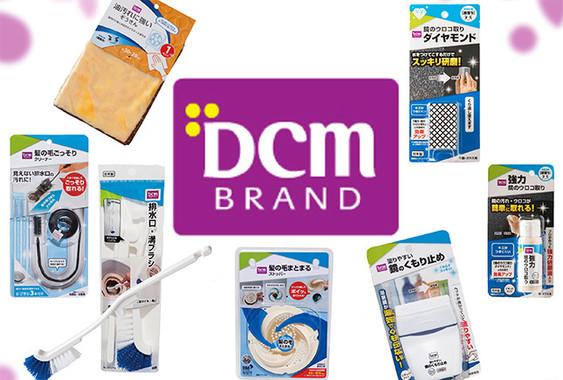 今回取り上げる「DCMブランド」7商品