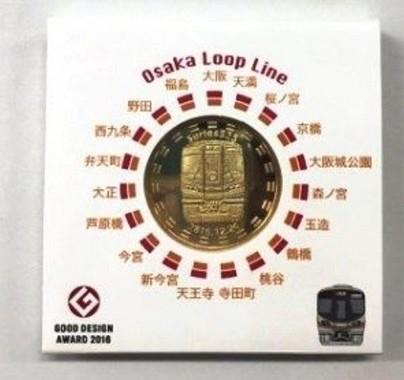 大阪環状線記念メダル