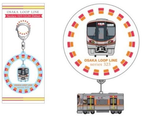 大阪環状線ふりふりキーホルダー(左)と323系フィギュア付き缶マグネット