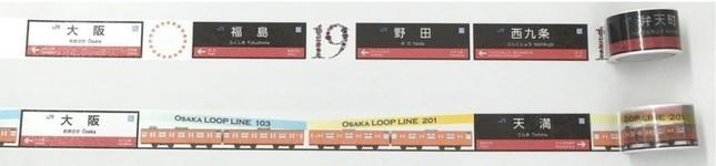 大阪環状線マスキングテープ、内回り(上)と外回り