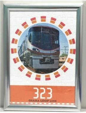 大阪環状線ジグゾーパズル