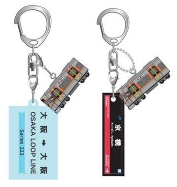323系フィギュア付き切符キーホルダー(左)と大阪環状線駅名キーホルダー(各駅あり)