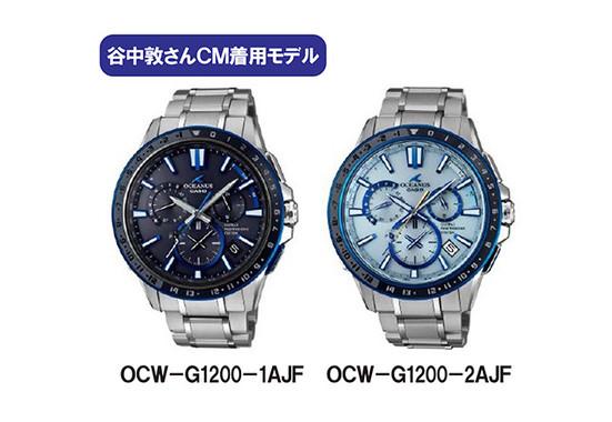 カシオ計算機の高級腕時計ブランド、オシアナスの「OCW-G1200」シリーズ
