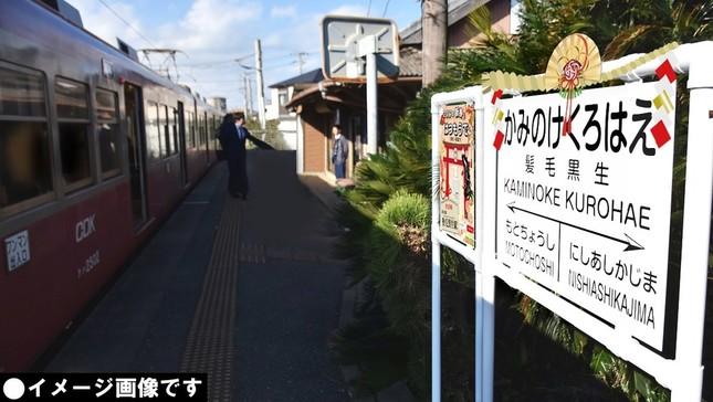 「髪毛黒生(かみのけくろはえ)」駅の看板