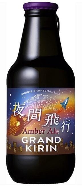 「グランドキリン」の力作にビール好きから歓声 新発売「夜間飛行」好評【レビューウォッチ】