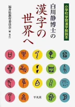 なぜ「鉄道」は漢和辞典に載ってないのか 文字の書き方で人生が変わる