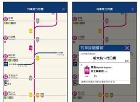 京王電鉄、列車走行位置お知らせアプリを開始