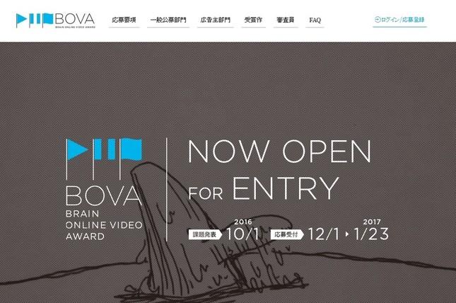 「BOVA」のホームページ