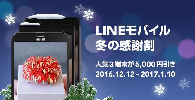 LINEモバイル「冬の感謝割」