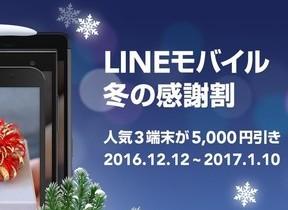 3端末が5000円割引 LINEモバイル「冬の感謝割キャンペーン」実施中