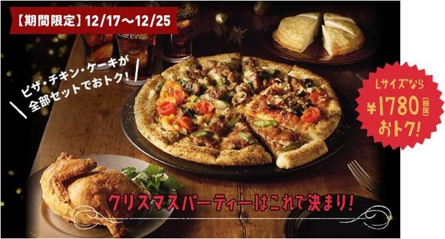 「チキン・ケーキ・ピザ」が一気に揃う!