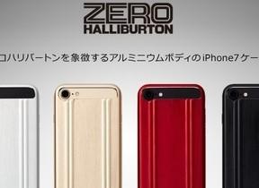 ゼロハリバートンのiPhone 7ケース アルミニウムボディ